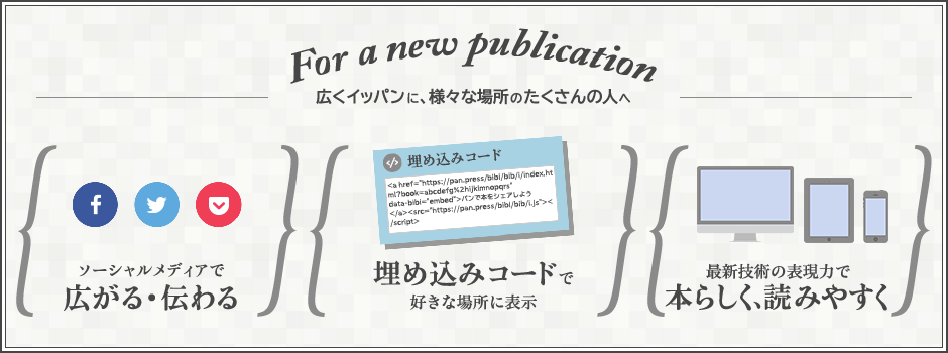 For a new publication 広くイッパンに、様々な場所のたくさんの人へ
